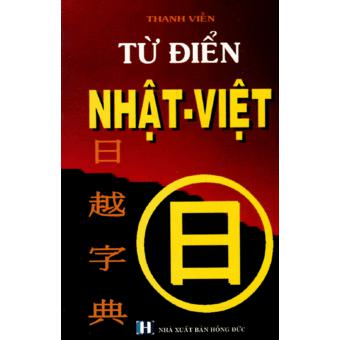 Từ điển Nhật - Việt