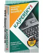 Kaspersky® Mobile Security 9