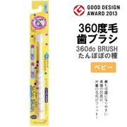 Bàn chải đánh răng 360 độ Higuchi cho trẻ từ 0- 3 tuổi