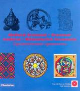 Medieval Ornament / Orenemtn medieval / Mittelalterlich Ornamente