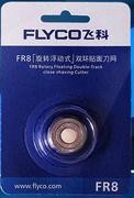 Lưỡi dao cạo râu Flyco FR8 (3 lưỡi) chính hãng