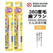 Bộ 2 bàn chải đánh răng 360 độ Higuchi cho trẻ từ 0- 3 tuổi